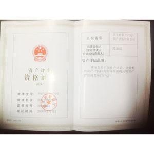 北方亚事资格证书照片